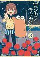 ロジカとラッカセイ (3)