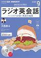 NHKラジオ 英会話 2019.9
