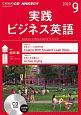 NHKラジオ 実践ビジネス英語 2019.9