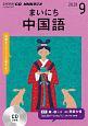 NHKラジオ まいにち中国語 2019.9
