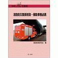 消防防災関係財政・補助事務必携 令和元年