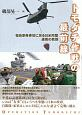 トモダチ作戦の最前線 福島原発事故に見る日米同盟連携の教訓