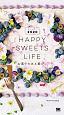 HAPPY SWEETS LIFE お菓子のある暮らし カレンダー 2020