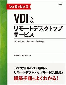Yokota Lab『ひと目でわかるVDI&リモートデスクトップサービス<Windows Server 2019版>』