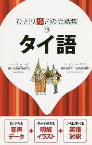 タイ語 ひとり歩きの会話集13