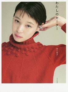 野口智子『わたしのセーター』