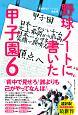 野球ノートに書いた甲子園 (6)