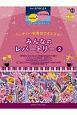 パーティー・発表会にオススメ! みんなのレパートリー for STAGEA 中~上級 ピアノ&エレクトーンシリーズ23 (2)