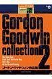 ゴードン・グッドウィン作品集 グレード5~3級 STAGEA アーチスト・シリーズ39 (2)