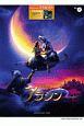 アラジン グレード6~5級 STAGEAディズニー・シリーズ7