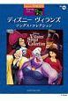 ディズニー ヴィランズ・ソングス・コレクション グレード5~3級 STAGEAディズニー・シリーズ16
