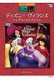 ディズニー ヴィランズ・ソングス・コレクション グレード7~6級 STAGEAディズニー・シリーズ15