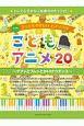 とってもやさしいピアノソロ こどもアニメ20~ププッとフムッとかいけつダンス~ ドレミふりがな&指番号のガイド付!
