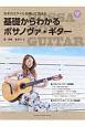 名手のスタイルを弾いて覚える 基礎からわかるボサノヴァ・ギター CD付