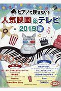 内田美雪『ピアノで弾きたい!人気映画&テレビ 2019夏』