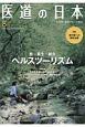医道の日本 78-8 2019.8 東洋医学・鍼灸マッサージの専門誌(911)
