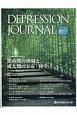 DEPRESSION JOURNAL 7-2 学術雑誌