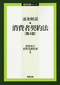 逐条解説 消費者契約法<第4版> 逐条解説シリーズ