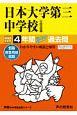 日本大学第三中学校 4年間スーパー過去問 声教の中学過去問シリーズ 2020