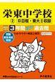栄東中学校(B・東大2) 3年間スーパー過去問 声教の中学過去問シリーズ 2020