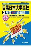 『目黒日本大学高等学校 3年間スーパー過去問 声教の高校過去問シリーズ 2020』声の教育社編集部