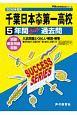 千葉日本大学第一高等学校 5年間スーパー過去問 声教の高校過去問シリーズ 2020