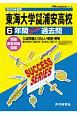 東海大学付属浦安高等学校 6年間スーパー過去問 声教の高校過去問シリーズ 2020
