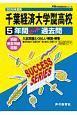 千葉経済大学附属高等学校 5年間スーパー過去問 声教の高校過去問シリーズ 2020