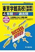 『東京学館高等学校 4年間スーパー過去問 声教の高校過去問シリーズ 2020』声の教育社編集部