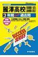 麗澤高等学校(前期第1回・前期第2回) 3年間スーパー過去問 声教の高校過去問シリーズ 2020