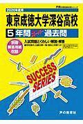 『東京成徳大学深谷高等学校 5年間スーパー過去問 声教の高校過去問シリーズ 2020』声の教育社編集部