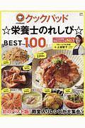 上地智子『クックパッド☆栄養士のれしぴ☆ BEST100』