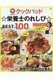 クックパッド☆栄養士のれしぴ☆ BEST100