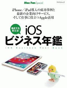 iOSビジネス年鑑 2019