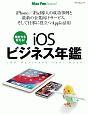iOSビジネス年鑑 2019 iPhone/iPad導入の成功事例と 最新の企業