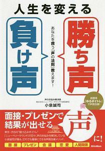 小泉誠司『人生を変える「勝ち声」「負け声」』