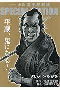 さいとう・たかを『劇画 鬼平犯科帳 SPECIAL EDITION 平蔵、鬼になる!』
