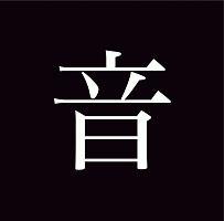 音速ライン『「おてもと」Very Best Of ONSO9LINE』