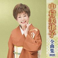 中村美律子『中村美律子 全曲集 2020』