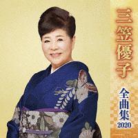 三笠優子『三笠優子 全曲集 2020』