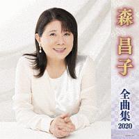 森昌子 全曲集 2020