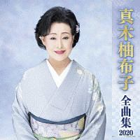 真木柚布子 全曲集 2020