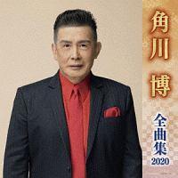 角川博 全曲集 2020