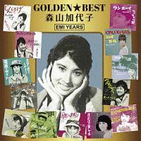 ゴールデン☆ベスト 森山加代子 EMI YEARS