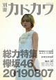 別冊カドカワ 総力特集:欅坂46 20190807