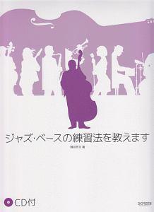 野呂芳文『ジャズ・ベースの練習法を教えます CD付』