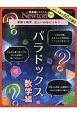 Newtonライト パラドックス 数学編