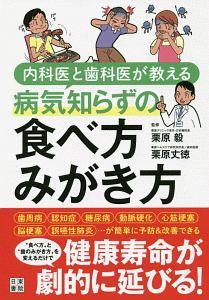『内科医と歯科医が教える病気知らずの 食べ方 みがき方』栗原毅