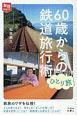 60歳からのひとり旅 鉄道旅行術 旅鉄How to2