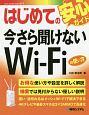 はじめての今さら聞けないWi-Fiの使い方 BASIC MASTER SERIES511